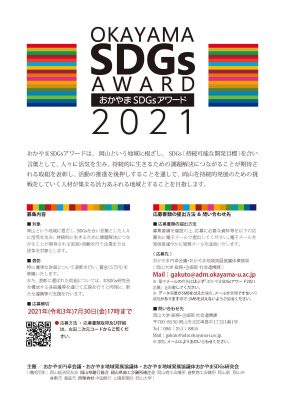 http://okayama-association.jp/images/6da126db2dd9a213b78bb1a29a08facb.jpg