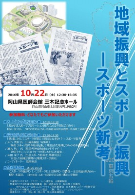 20161022SPOC研究会シンポジウム