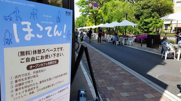歩行者天国定期開催を目指す社会実験(1)